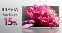 Кэшбек до 15% и другие предложения при покупке телевизоров Sony Bravia