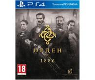 Игра PS4 Орден 1886, русcкая версия