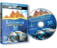 Фильм Коралловый риф: подводный мир Египта 3D, Blu-ray