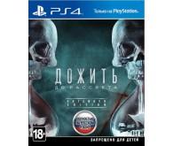 Игра для PS4 Дожить до рассвета. Extended Edition, русская версия