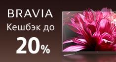 Кэшбэк до 20% или рассрочка 0-0-24  при покупке телевизоров Bravia