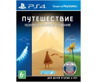Игра для PS4 Путешествие. Коллекционное издание русская версия