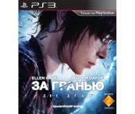 Игра для PS3 За гранью: Две души