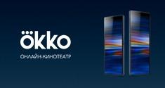 Подписка на Okko в подарок при покупке Xperia 10 или 10 Plus