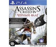 Игра для PS4 Assassin's Creed IV. Черный флаг, русская версия