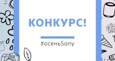 Sony Russia запустила новый творческий конкурс #ОсеньSony