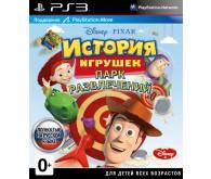 Игра для PS3 История игрушек. Парк развлечений