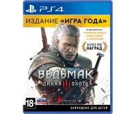 Игра для PS4 Ведьмак 3: Дикая охота. Издание «Игра года», русская версия