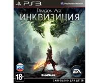 Игра для PS3 Dragon Age: Инквизиция, русские субтитры