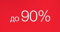 Скидки до 90% на смартфоны, планшеты, телевизоры