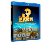 Фильм Ёлки 3 (Blu-ray)