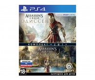 Игра для PS4 Комплект Assassin's Creed: Одиссея + Assassin's Creed: Истоки