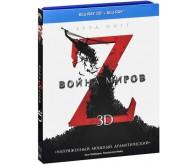 Фильм Война миров Z 3D + 2D, Blu-ray
