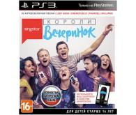 Игра для PS3 Singstar: Короли вечеринок, русская версия