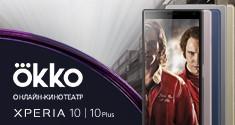 Подписка OKKO в подарок при покупке Xperia 10