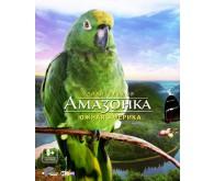 Фильм Амазонка 3D, Blu-ray