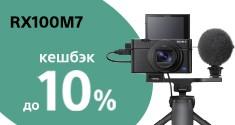10% кэшбэк или рассрочка 0-0-12 при покупке DSC-RX100M7