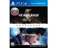 Игра для PS4 Коллекция Heavy Rain и За гранью: Две души, русская версия