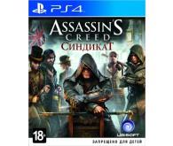 Игра для PS4 Assassin's Creed: Синдикат. Специальное издание, русская версия