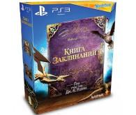 Игра для PS3 Комплект Книга заклинаний (только для PS Move) + Wonderbook